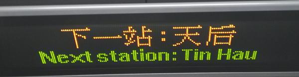 Next station Tin Hau